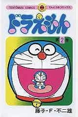 ドラえもん(2) (てんとう虫コミックス) Kindle版