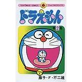 ドラえもん(2) (てんとう虫コミックス)