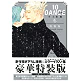 10DANCE(6)特装版 (講談社キャラクターズA)