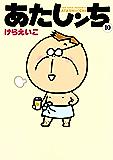 あたしンち(10)