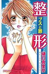 整形-ブスと罪- Kindle版