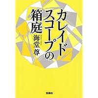 カレイドスコープの箱庭 (宝島社文庫 『このミス』大賞シリーズ)