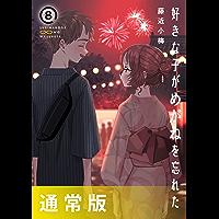 好きな子がめがねを忘れた 8巻通常版 (デジタル版ガンガンコミックスJOKER)