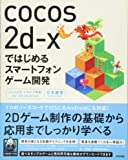 cocos2d-xではじめるスマートフォンゲーム開発 [cocos2d-x Ver.3対応] for iOS/Andro…