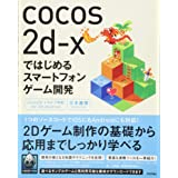 cocos2d-xではじめるスマートフォンゲーム開発 [cocos2d-x Ver.3対応] for iOS/Android