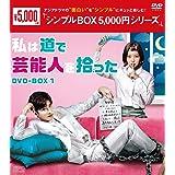 私は道で芸能人を拾った DVD-BOX1 <シンプルBOX 5,000円シリーズ>