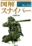 図解 スナイパー (F-Files No.052)