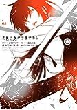 君死ニタマフ事ナカレ(8) (ビッグガンガンコミックス)