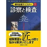 診察と検査 (眼科診療マイスター I)