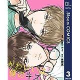 【単話売】かわいいは僕のキズ 3 (ドットブルームコミックスDIGITAL)