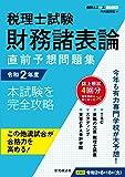 税理士試験 財務諸表論直前予想問題集〈令和2年度本試験を完全攻略〉 (会計人コースBOOKS)