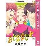 おとななじみ 3 (マーガレットコミックスDIGITAL)