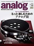 analog(アナログ) 2020年 1 月号 vol.66