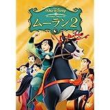 ムーラン 2 [DVD]