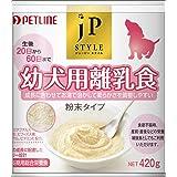 ジェーピースタイル 幼犬用離乳食 420g