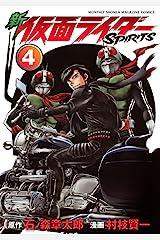 新 仮面ライダーSPIRITS(4) (月刊少年マガジンコミックス) Kindle版