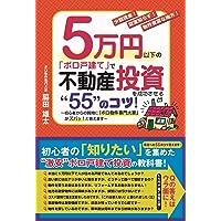 """5万円以下の「ボロ戸建て」で不動産投資を成功させる """"55"""" のコツ!"""