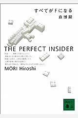 すべてがFになる THE PERFECT INSIDER S&Mシリーズ (講談社文庫) Kindle版