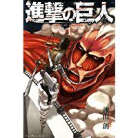 進撃の巨人(1) (週刊少年マガジンコミックス)