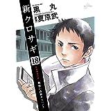 新クロサギ (18) (ビッグコミックス)