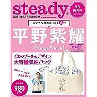 steady.(ステディ.) 2021年 9月号/表紙:平野紫耀