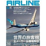 AIRLINE (エアライン) 2020年12月号
