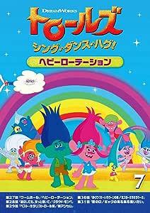 トロールズ:シング・ダンス・ハグ!Vol.7/ヘビーローテーション [DVD]