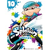 Splatoon (10) (てんとう虫コミックススペシャル)