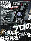 The EFFECTOR BOOK Presents PEDAL BOARD PROFILING Special (シン…