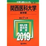 関西医科大学(医学部) (2019年版大学入試シリーズ)