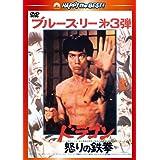 ドラゴン怒りの鉄拳〈日本語吹替収録版〉 [DVD]