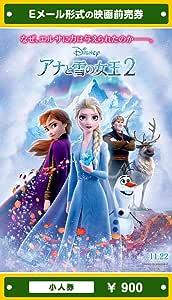 『アナと雪の女王2』映画前売券(小人券)(ムビチケEメール送付タイプ)