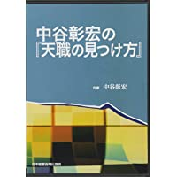 CD「中谷彰宏の『天職の見つけ方』」 (天職の見つけ方シリーズ)