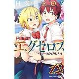 ド級編隊エグゼロス 12 (ジャンプコミックス)