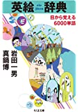 英絵辞典: 目から覚える6000単語 (ちくま文庫)
