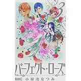 パーフェクト・ローズ 3 (りぼんマスコットコミックス)