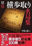 将棋戦型別名局集6 横歩取り名局集 (将棋戦型別名局集 6)