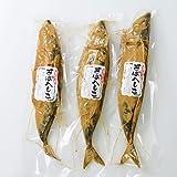 荒忠商店 さばへしこ3本セット 約450g×3本 国産 鯖のへしこ 石川県 福井県