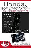 Honda、もうひとつのテクノロジー 03 ~インターナビ×災害情報×グッドデザイン大賞~ 通行実績情報マップがライフラインになった日 「HONDA、もうひとつのテクノロジー」シリーズ (カドカワ・ミニッツブック)