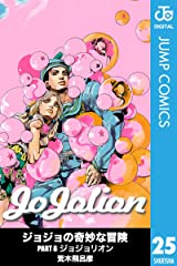 ジョジョの奇妙な冒険 第8部 モノクロ版 25 (ジャンプコミックスDIGITAL) Kindle版