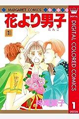 花より男子 カラー版 1 (マーガレットコミックスDIGITAL) Kindle版
