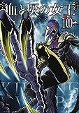 血と灰の女王 (10) (裏少年サンデーコミックス)