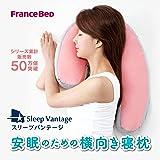 【フランスベッド正規品】 まくら ブルー 縦55×横42×厚さ13cm 【スリープバンテージ】 安眠のための横向き寝用まくら