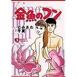 金魚のフン(3) (ビッグコミックス)