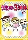 うちの3姉妹 9 [DVD]