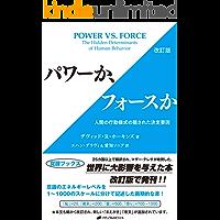 パワーか、フォースか 改訂版