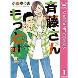 斉藤さん もっと! 1 (マーガレットコミックスDIGITAL)