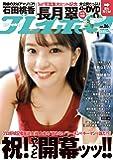 週刊プレイボーイ 2020年 6/29 号 [雑誌]