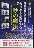 """カラダを楽にする""""一秒の魔法""""☆(DVD)☆: 『一瞬で体が整う!』三軸修正法特別セミナーDVD ()"""