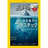 ナショナル ジオグラフィック日本版 2018年6月号<特製付録付き> [雑誌]